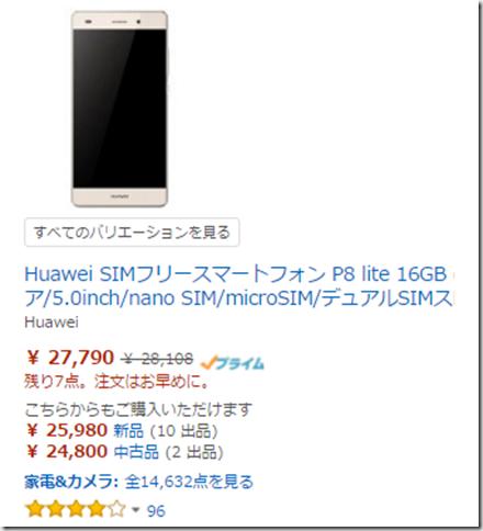 ヨドバシカメラ、simフリー端末の夢(5インチ)は P8 lite 16GB