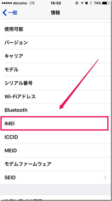 iPhoneでのIMEI番号の確認方法