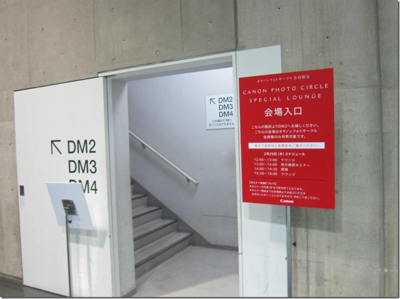 キャノンフォトサークル専用ラウンジの入口