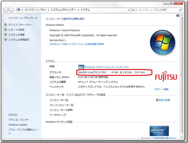 Windows7のサポート終了日に関する解説画像