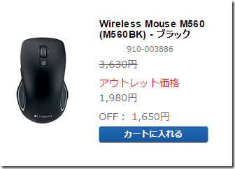 2016年のおすすめワイヤレスマウス