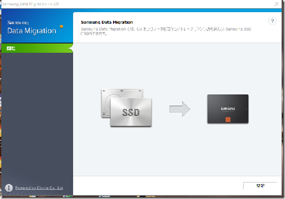 SSD換装の手順で大事なクローン作成画面