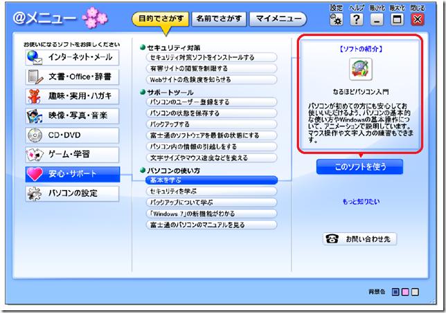 初心者におすすめのパソコンメーカ富士通の画像