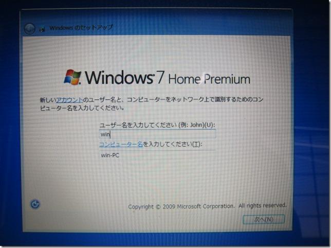 windows7初期化方法解説!富士通PC版