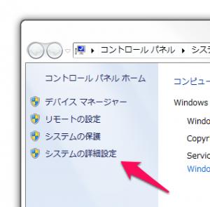 ページングファイルの設定変更方法!Windows7版