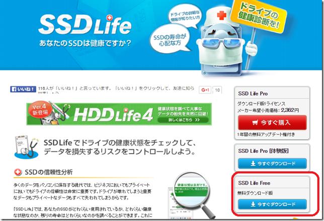 ssdの寿命を測定するフリーソフトの紹介画像