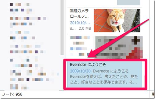 Evernoteが改悪&値上げの画像