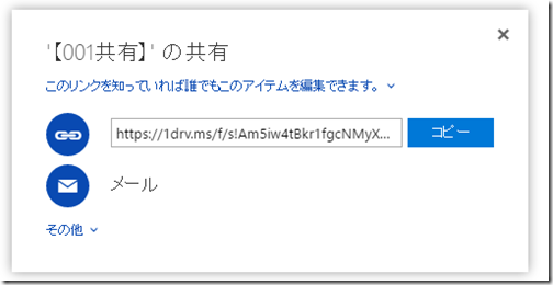 OneDrive共有004