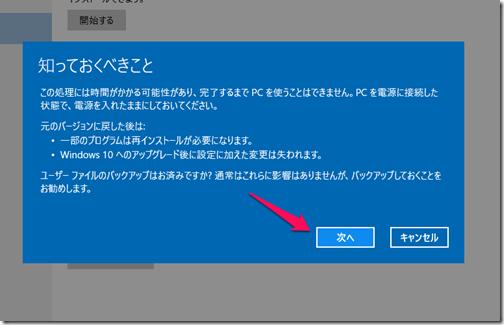 Windows10からWindow7に戻す方法の画像