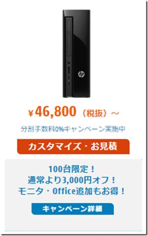 HP Slimline 260