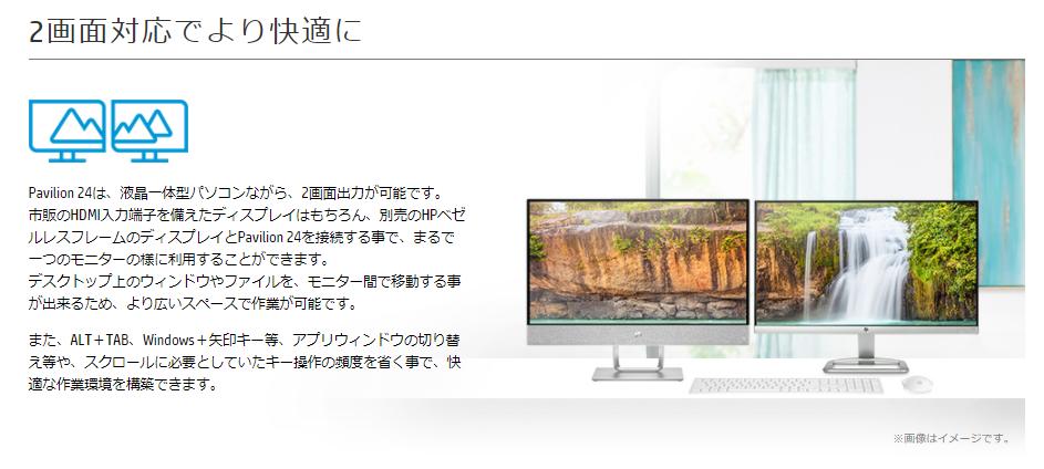 デスクトップパソコンのおすすめ2018の画像