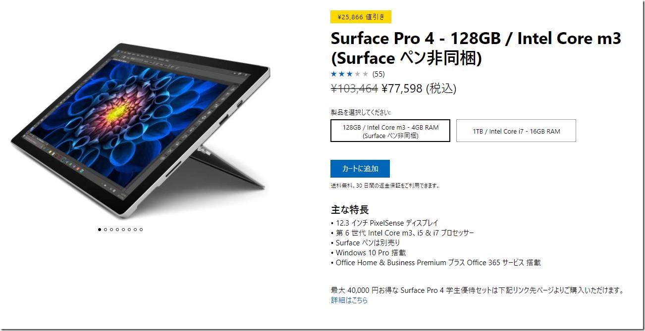パソコンの決算セールの画像