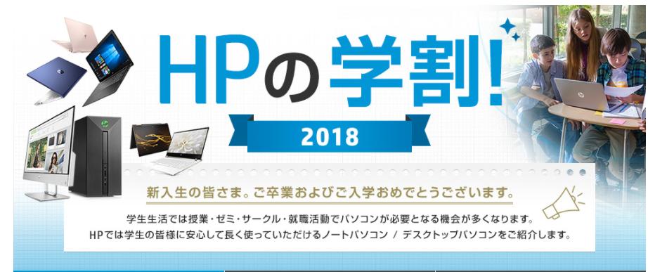 HPの学割パソコンの画像