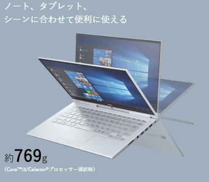 NECの学割パソコンの画像