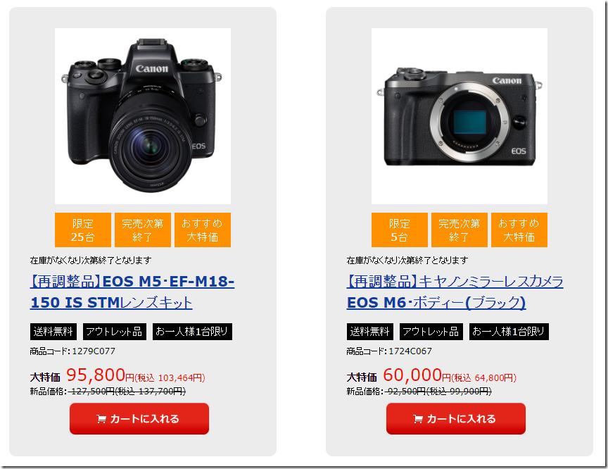 キヤノンオンラインショップのアウトレット価格の画像