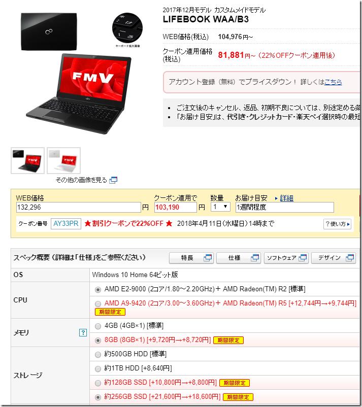 FX取引用パソコンの画像