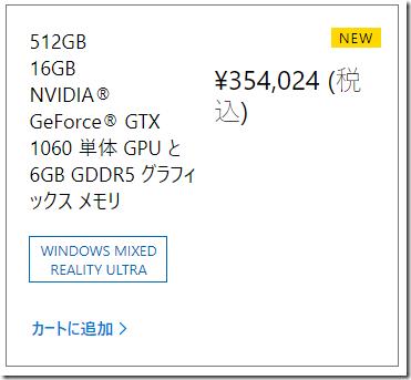 SurfaceBook2 15インチモデルのレビュー画像