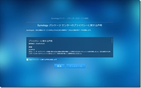 Synology nasの設定画像