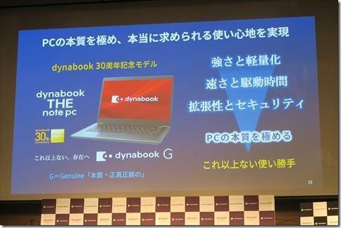 dynabook Gシリーズのレビュー画像