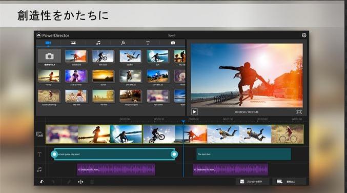 CyberLink PowerDirector for NECの画像